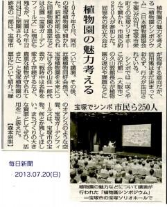 新聞記事_l