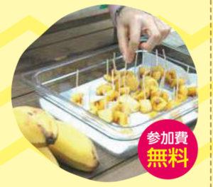 料理バナナの試食