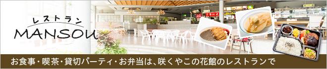 レストラン MANSOU咲くやこの花店