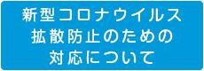 新型コロナウイルス拡散防止のための対応について