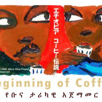 カカオとコーヒー展 チョコレート 甘いもの エチオピアコーヒー伝説